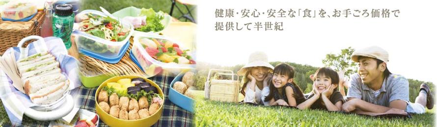 健康、安心、安全な食を、お手ごろ価格で提供して半世紀